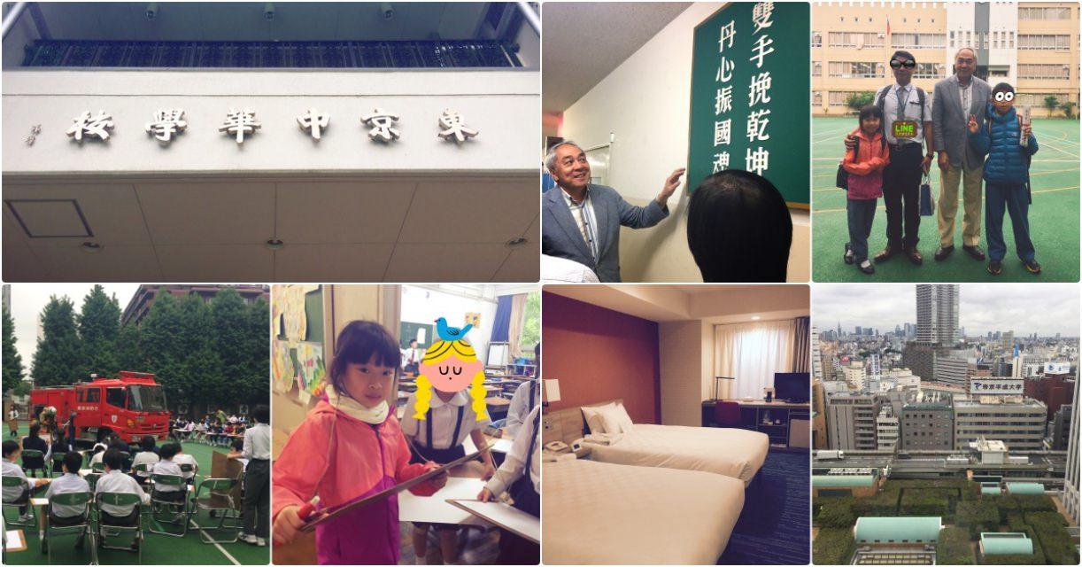 日本藝術文化交流⊛拜訪東京中華學校&入住池袋太陽城王子飯店