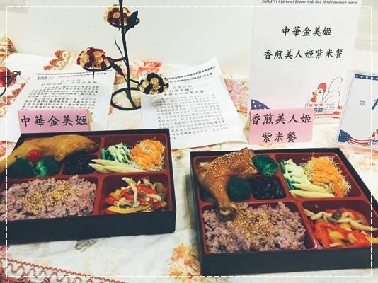 ﹝邀約﹞2016美國雞肉中式餐盒料理比賽 (31).jpg