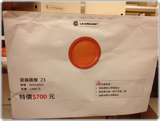 【小猴媽❤佈置】2014 LE CREUSET特賣會。搶鍋去(心得攻略分享) (63).jpg