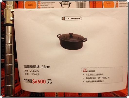 【小猴媽❤佈置】2014 LE CREUSET特賣會。搶鍋去(心得攻略分享) (50).jpg