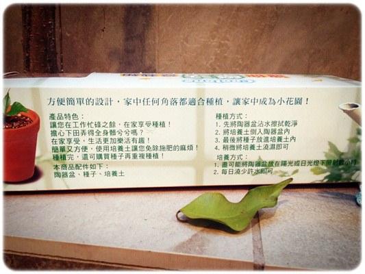【小猴媽❤佈置】特力屋。樂園藝之CoolOne迷你樂活盆栽組 & LOFT底部防滑澆花器 (10).jpg