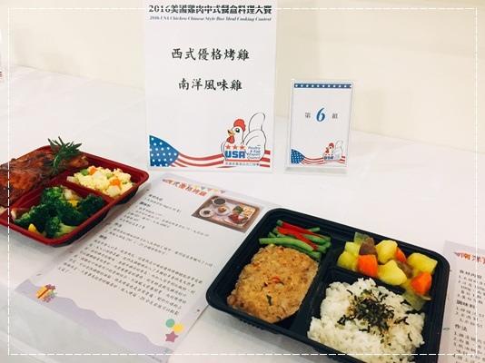 ﹝邀約﹞2016美國雞肉中式餐盒料理比賽 (36).jpg