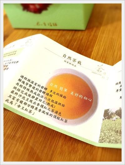 ﹝試吃﹞愛家家幸福鋪茶葉禮盒 (6).jpg