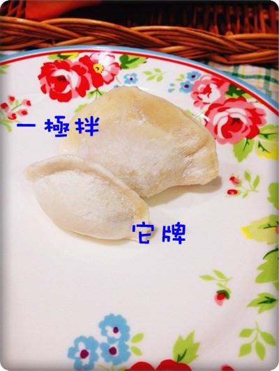﹝試吃﹞一極拌 手工巨無霸水餃 (1).jpg