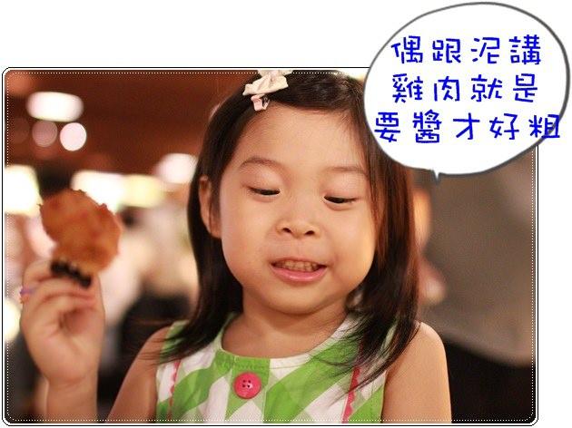 ﹝試吃﹞繼光香香雞-百變香香雞 六種醬料任你選 (22).JPG
