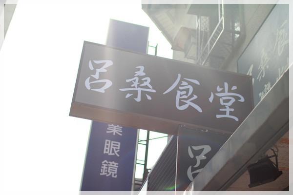 呂桑食堂。位在永康街的宜蘭好味道 (3).JPG