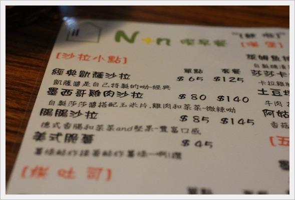 屬於灶咖等級的N+n喫早餐 (1).JPG
