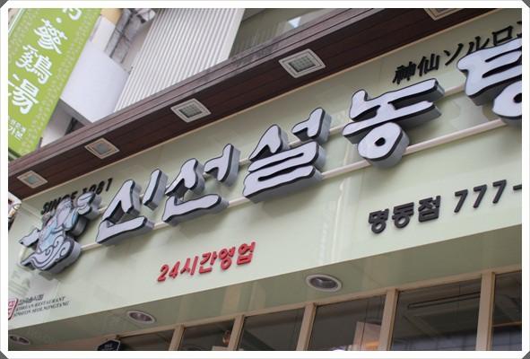 Korea。首爾  (63)