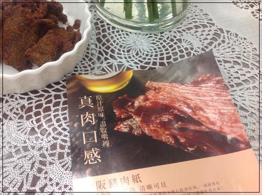 ﹝試吃﹞榛紀肉舖子 (10).jpg