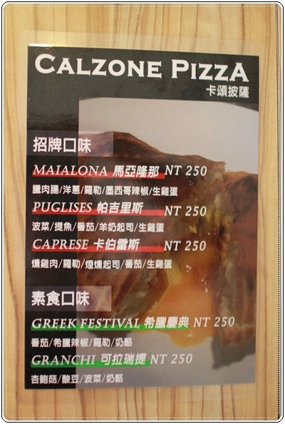 ﹝3Y11M3W2D﹞現做的就是好呷。義式手工窯烤披薩Pizza PARK (1)