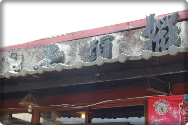 3露。用露營慶祝母親節@新竹北埔永茂森林山莊&苗栗逐露獅潭 (3).JPG
