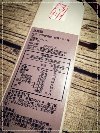 福釀坊洛神醋 (2).jpg