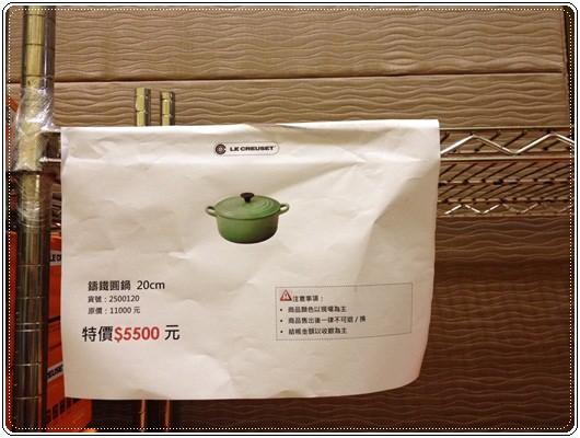 【小猴媽❤佈置】2014 LE CREUSET特賣會。搶鍋去(心得攻略分享) (35).jpg