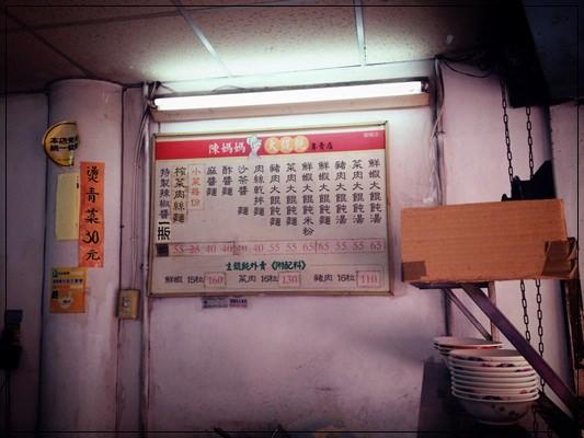 《台北後火車站。美食報報》陳媽媽大餛飩專賣店 (2)
