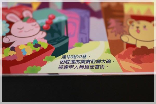 「公益」兒福聯盟。 熊痞痞vs兔眠眠 X 台中逢甲小吃店 2014年逢甲夜市公益年曆 (8)