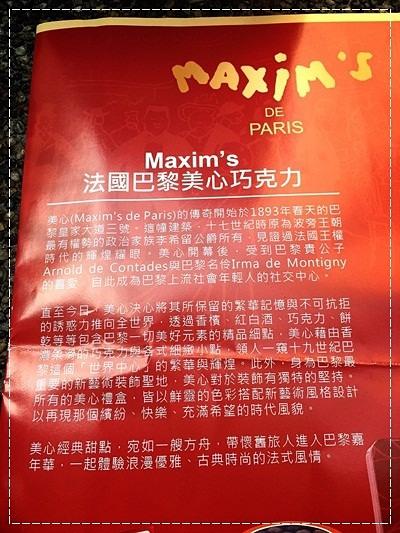0214情人節就是要Maxim