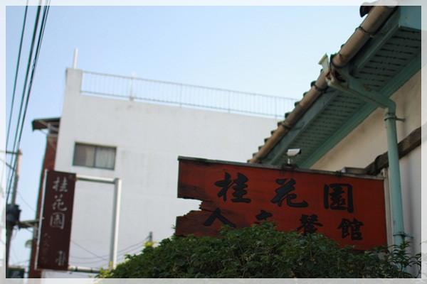 好久不見的金牛會2013年第二次合體聚餐@桂花園人文餐館 (3)