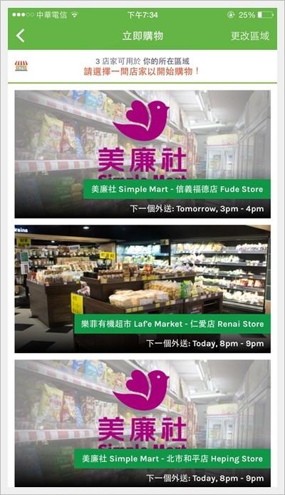經濟不景氣,省錢更是要省時間啊!!精打細算的小資主婦卡緊看過來~HappyFresh超市外送平台 (9).jpg