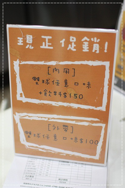 《EatMe食我》駱師傅法式冰淇淋之家 (57).JPG