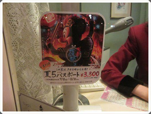 2013。熱遊日本東京♪(84)
