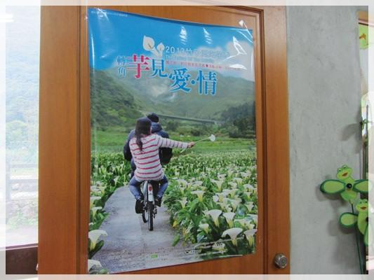 2013單寧女孩在竹子湖芋見愛‧情 (143).JPG