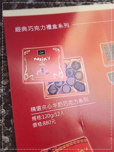 0214情人節就是要Maxim's法國巴黎美心巧克力 (3).jpg