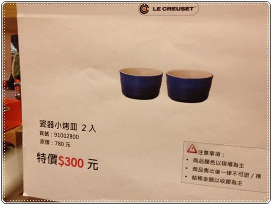 【小猴媽❤佈置】2014 LE CREUSET特賣會。搶鍋去(心得攻略分享) (68).jpg