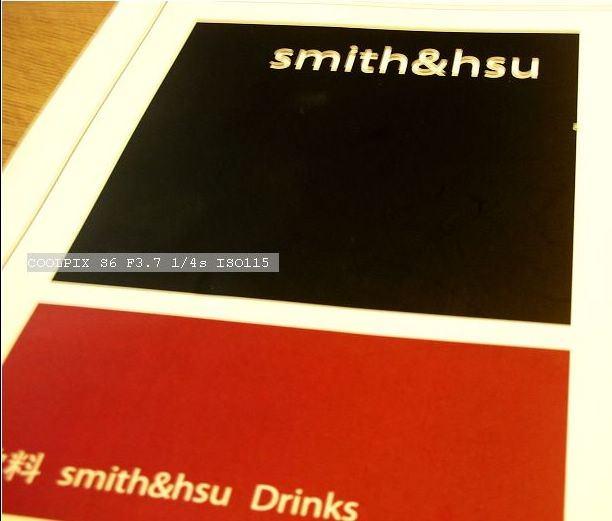 深度 smith & hsu 英式下午茶 Part1