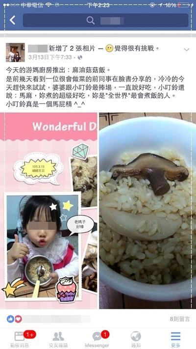麻油菇菇炊飯。寒流流感通通都不怕~不怕~健康素也好適合喔!!(2).jpg