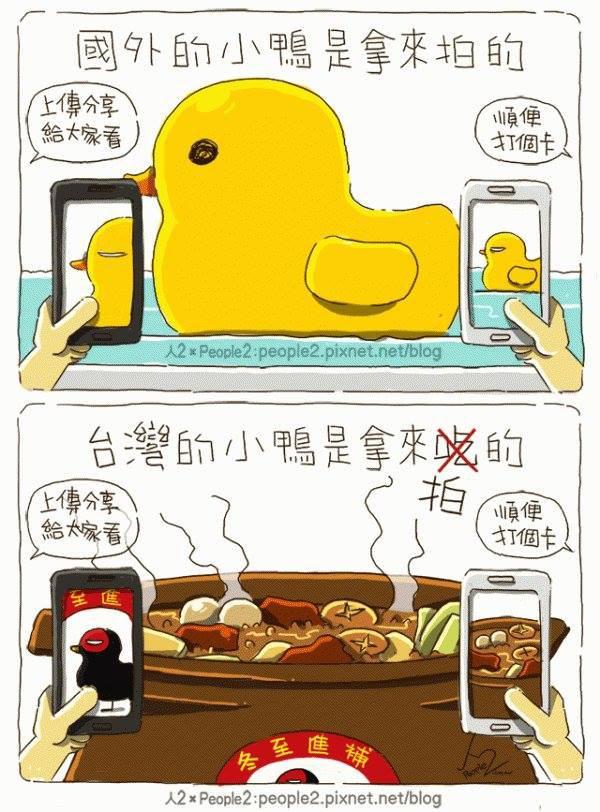 東湖霸味薑母鴨◎為了吃,天涯海角攏嘛企XDDD (11)