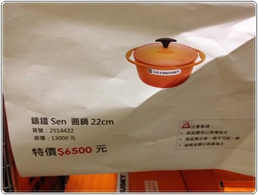 【小猴媽❤佈置】2014 LE CREUSET特賣會。搶鍋去(心得攻略分享) (32).jpg