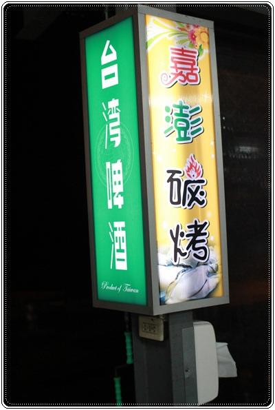 宜蘭。﹝體驗﹞鄉村風民宿易和屋 & 嘉澎碳烤澎湖牡蠣 (95).JPG