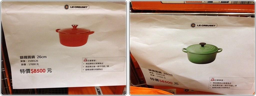 【小猴媽❤佈置】2014 LE CREUSET特賣會。搶鍋去(心得攻略分享) (39).jpg
