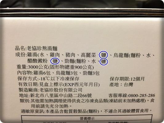 【試吃】健康輕食新選擇 古法熬製老協珍熬湯麵 (5).jpg
