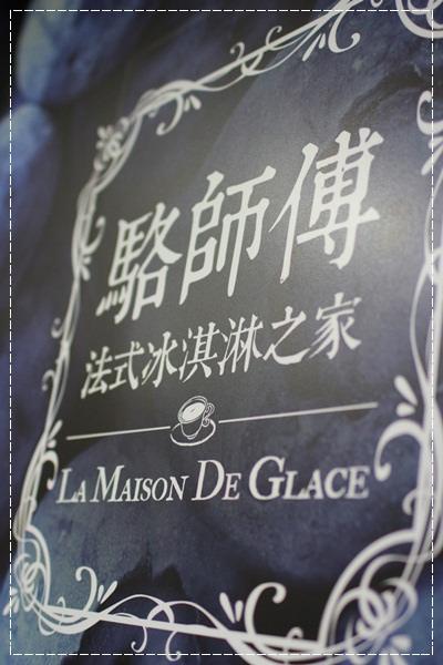 《EatMe食我》駱師傅法式冰淇淋之家 (41).JPG