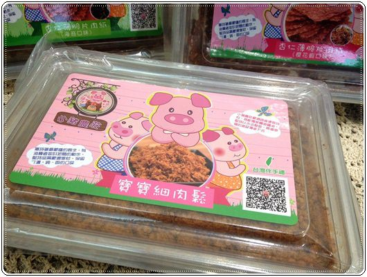 ﹝試吃﹞小豬農莊-肉鬆肉乾專賣店 (2).jpg
