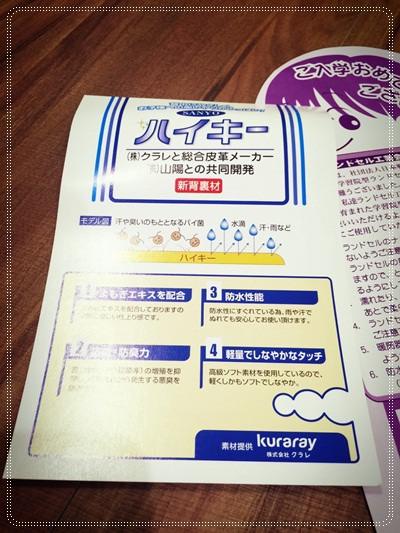 揹起書包上學去~日本真皮書包開箱文與便當餐盒的準備 (23).jpg