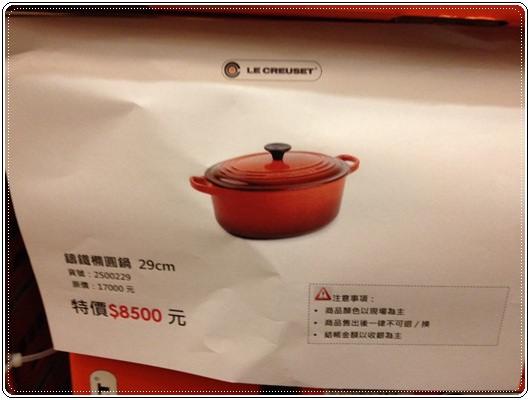 【小猴媽❤佈置】2014 LE CREUSET特賣會。搶鍋去(心得攻略分享) (47).jpg