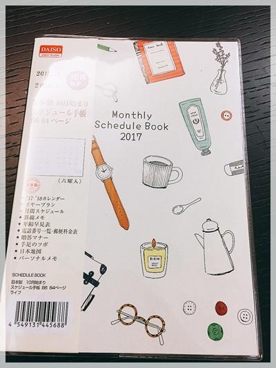 【小猴媽❤大創】送走Halloween,叮叮噹準備接棒~~每到年底就該添購的小物們 (7).jpg