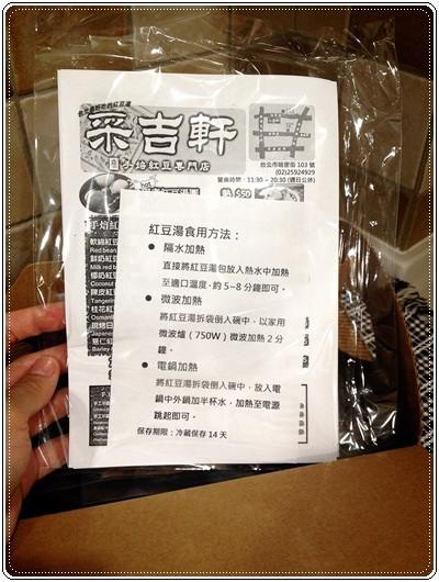 ﹝試吃﹞采吉軒紅豆專門店 (49).jpg