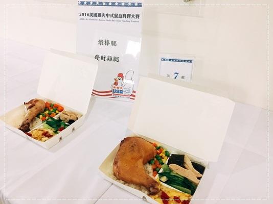 ﹝邀約﹞2016美國雞肉中式餐盒料理比賽 (37).jpg