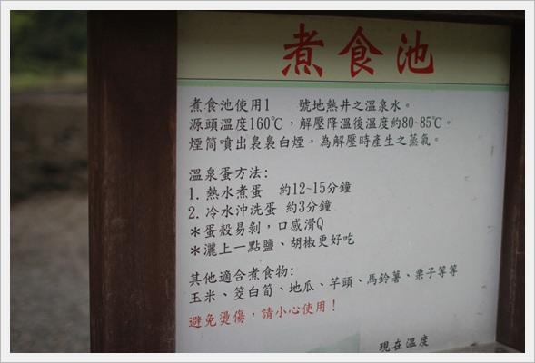 【小猴媽❤大創】一路野到外縣市,宜蘭清水地熱煮食去~~~(60).JPG