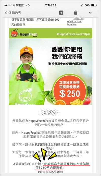 經濟不景氣,省錢更是要省時間啊!!精打細算的小資主婦卡緊看過來~HappyFresh超市外送平台 (7).jpg