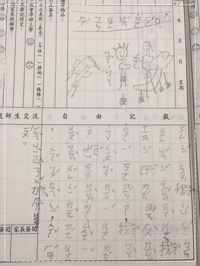 安娜愛上學✿‿✿圖畫日記:學騎雙輪腳踏車 (9)