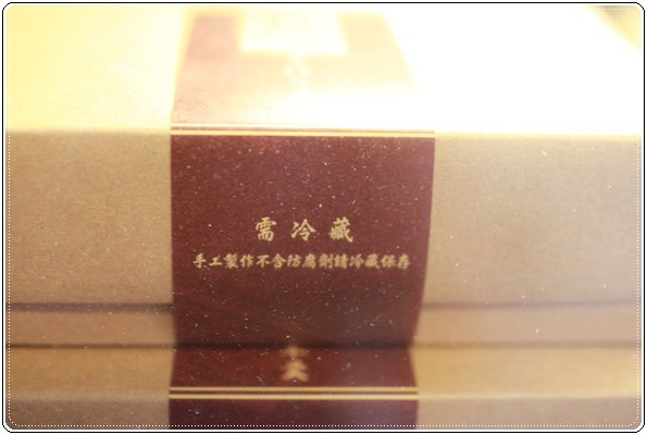 ﹝試吃﹞采吉軒紅豆專門店 (9).JPG