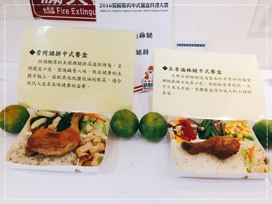 ﹝邀約﹞2016美國雞肉中式餐盒料理比賽 (33).jpg
