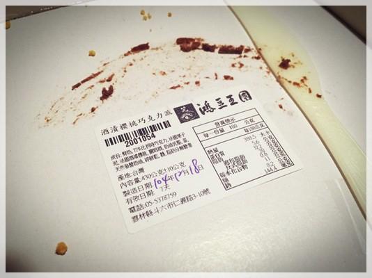 ﹝試吃﹞鴻豆王國台灣精品咖啡 酒漬櫻桃巧克力派 (11).jpg