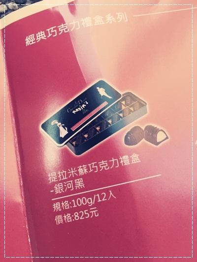0214情人節就是要Maxim's法國巴黎美心巧克力 (2).jpg