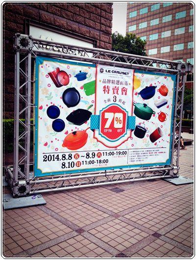 【小猴媽❤佈置】2014 LE CREUSET特賣會。搶鍋去(心得攻略分享) (3).jpg