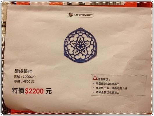 【小猴媽❤佈置】2014 LE CREUSET特賣會。搶鍋去(心得攻略分享) (45).jpg